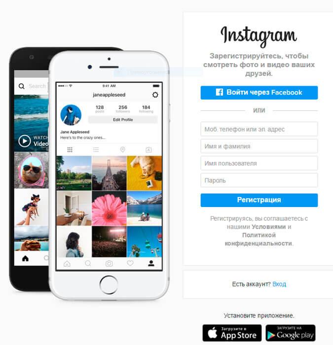 Регистрация в Instagram c компьютера