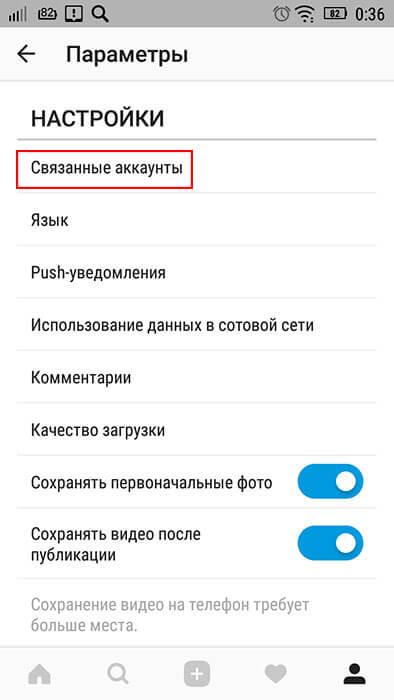 Как связать Instagram и Facebook