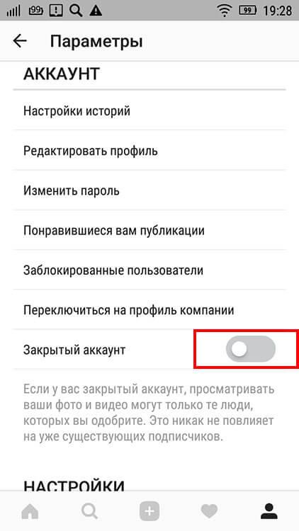 Как закрыть профиль в Iinstagram