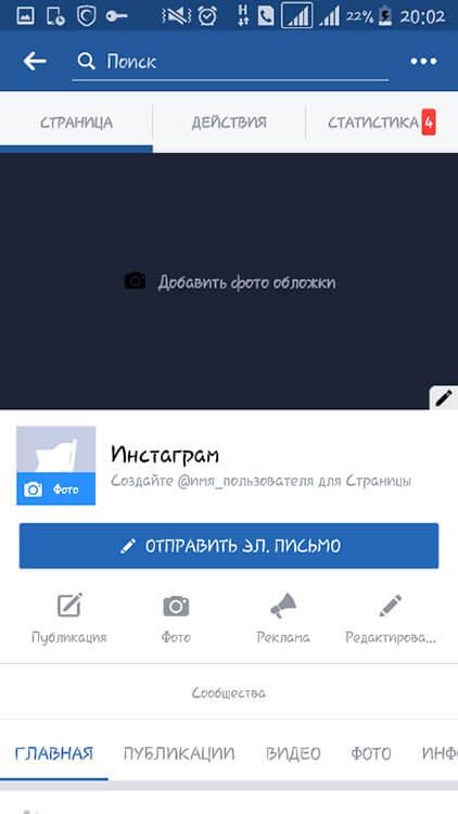 Как в инстаграмме сделать кнопку связаться