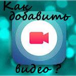 Как загрузить видео в Инстаграмм