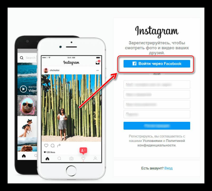 Вход в Инстаграм через файсбук