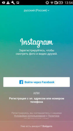 Регистрация в Instagram