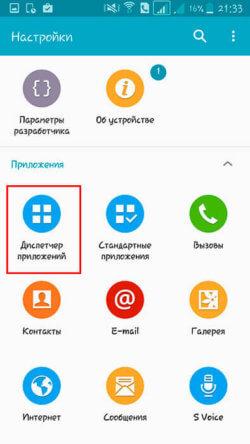 Как удалить Инстаграмм